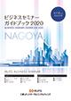 ビジネスセミナーガイドブック 名古屋版