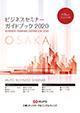ビジネスセミナーガイドブック 大阪版