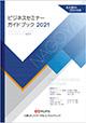 2021年度ビジネスセミナーガイドブック 名古屋版