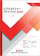 2021年度ビジネスセミナーガイドブック 大阪版