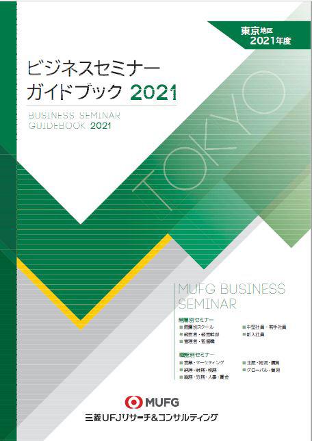 ビジネスセミナーガイドブック 東京版
