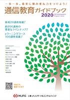 通信教育ガイドブック2020