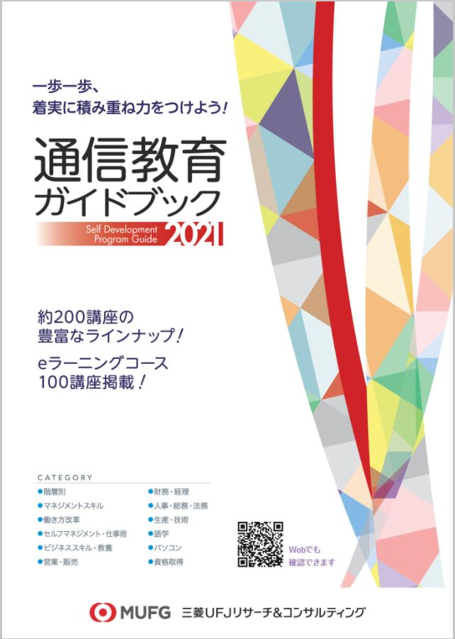 通信教育ガイドブック2021